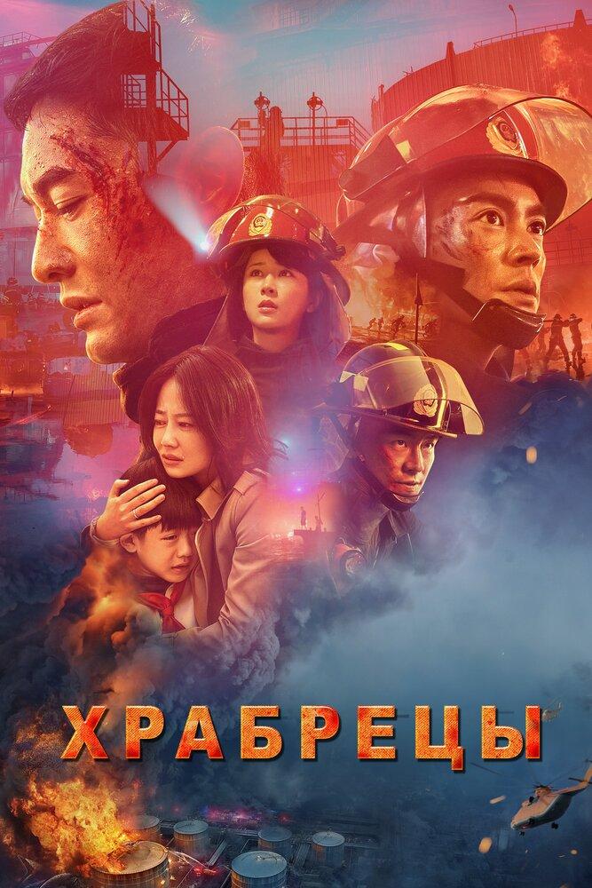 1258553 - Храбрецы ✸ 2019 ✸ Китай