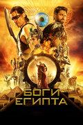 ���� ������ (Gods of Egypt)