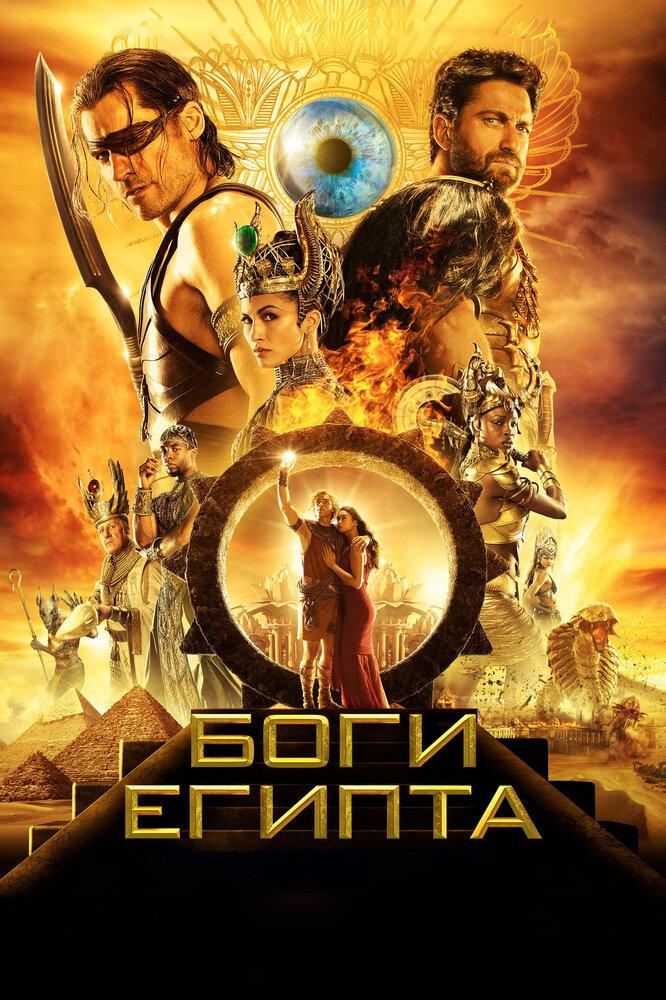 Боги Египта (2016)
