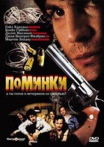 Поминки (2003)