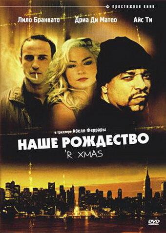 Наше Рождество / 'R Xmas (2000)