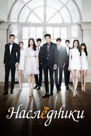 Смотреть Наследники (2013) в HD качестве 720p