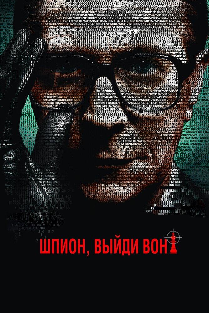 Шпион, выйди вон! (2011) - смотреть онлайн