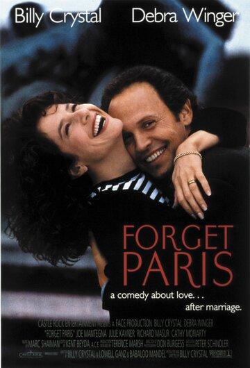 Постер к фильму Забыть Париж (1995)