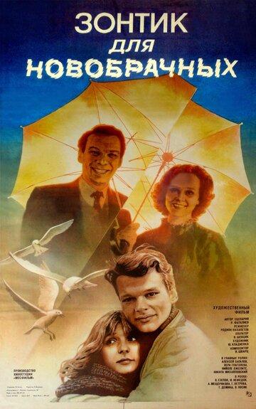 Зонтик для новобрачных 1986