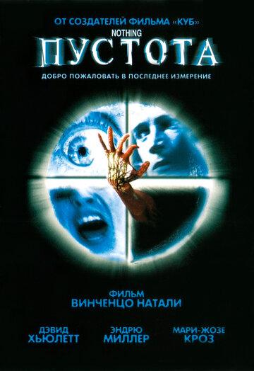 Пустота (2003)