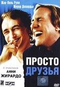 Просто друзья (2005)