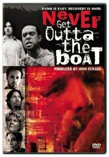 Никогда не вылезай из лодки (2002)