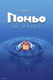 Смотреть онлайн Рыбка Поньо на утесе