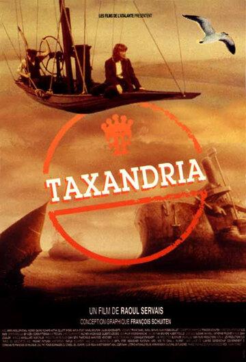 Таксандрия (1994) полный фильм
