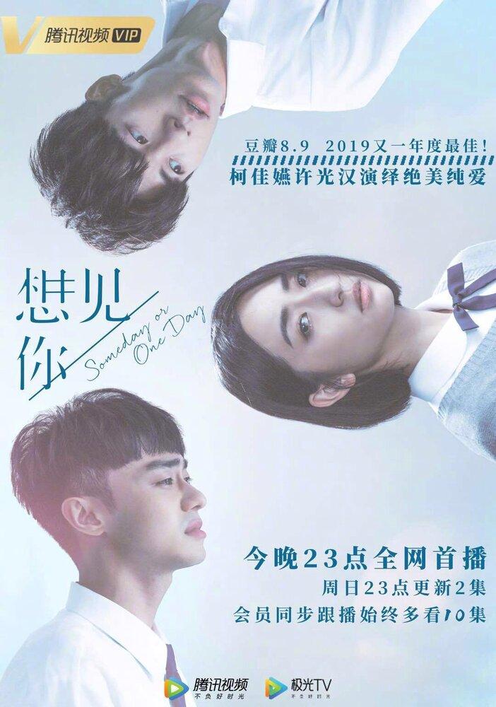 1323417 - Когда-нибудь или однажды (2019, Тайвань): актеры