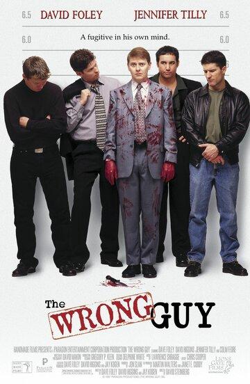 Постер к фильму Невезучий (1997)