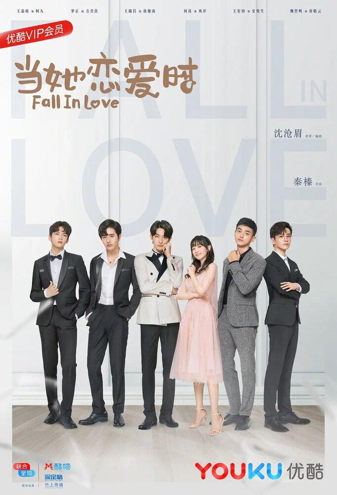 1276496 - Влюбленность ✦ 2019 ✦ Китай