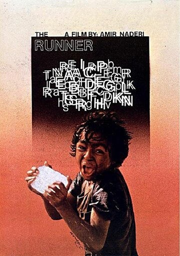 Бегун (1984)