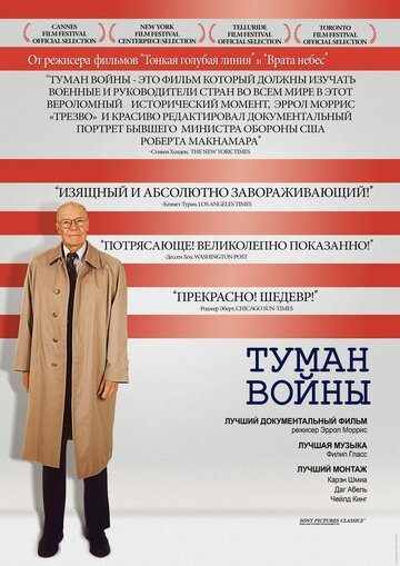 Туман войны (2003) — отзывы и рейтинг фильма