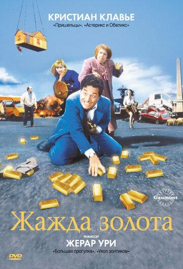 Фильм Жажда золота