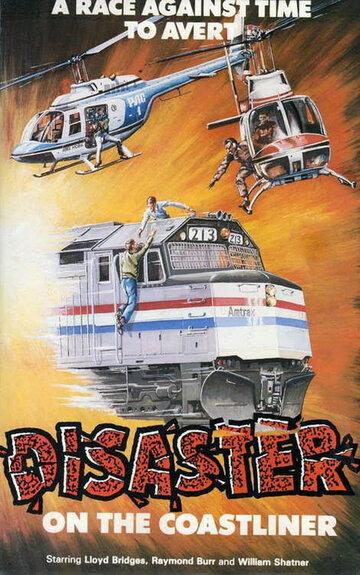 Происшествие на лайнере (1979)