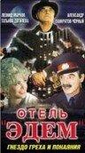 Отель «Эдем» (1991)