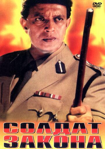 Солдат закона (1992)