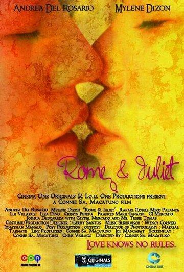 Ромэ и Джульетта (2006)