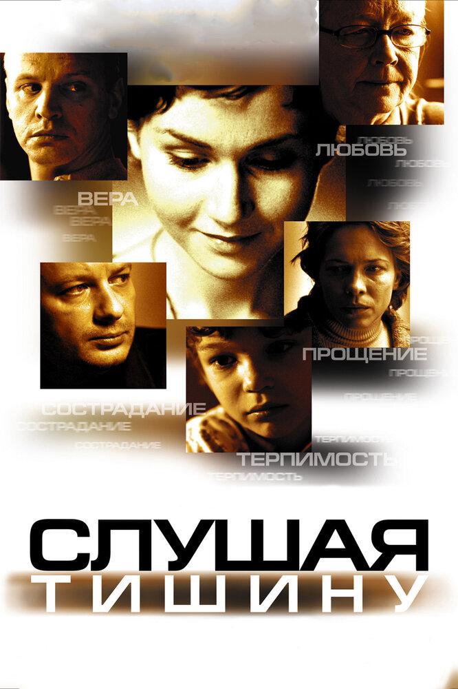 Слушая тишину (2006) смотреть онлайн бесплатно в HD качестве
