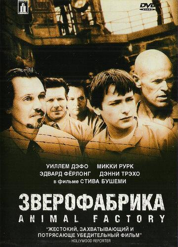 Постер к фильму Зверофабрика (2000)