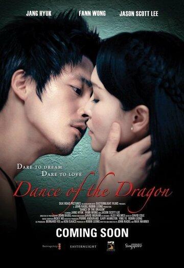 Скачать дораму Танец дракона Dance of the Dragon