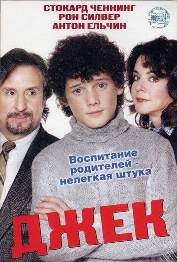 Джек (2004)