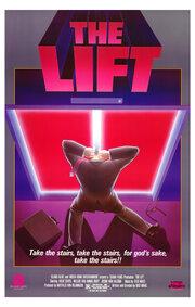 Лифт (1983)