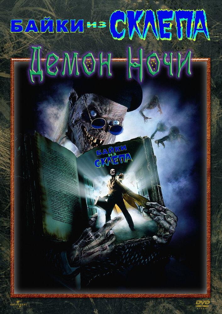 Байки из склепа: Демон ночи | HDRip | P