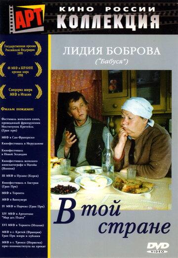 В той стране (1997)