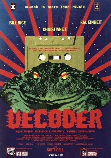 ������� (Decoder)