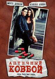 Аптечный ковбой (1989)