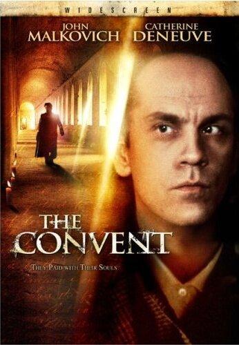 Монастырь (1995)