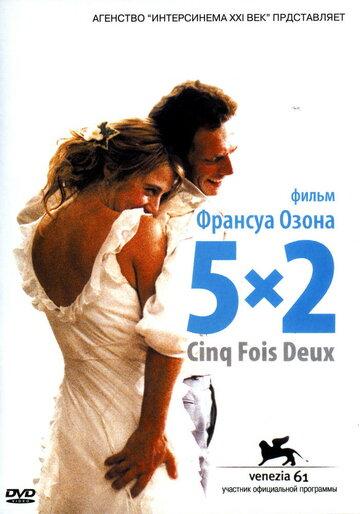 5x2 2004