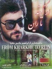 От Кархе до Рейна (1993)
