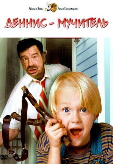 Деннис-мучитель / Dennis the Menace (1993)