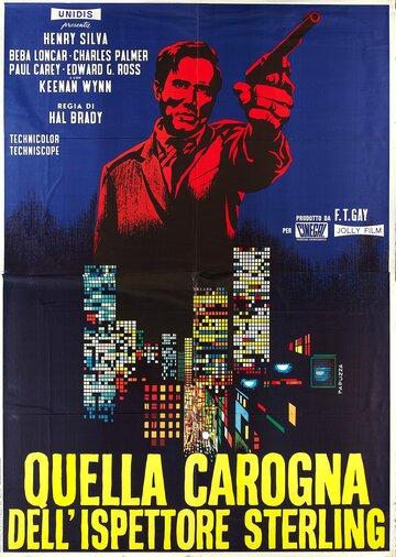 Падающий человек (1968)