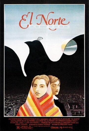 Север (1983)