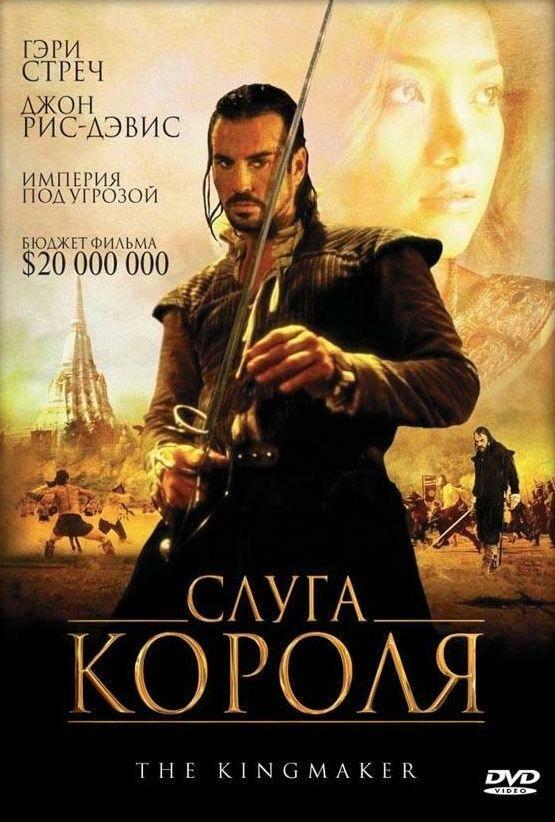Фильмы Слуга короля