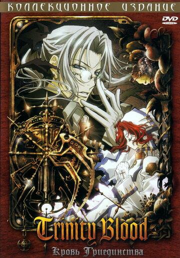 Кровь триединства (2005) - смотреть онлайн аниме ужастик