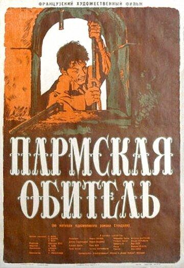 Пармская обитель (1947)
