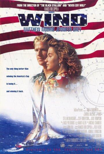 Ветер (1992)