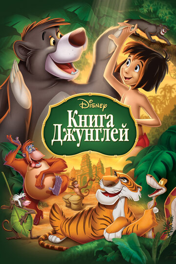 ����� �������� (The Jungle Book)