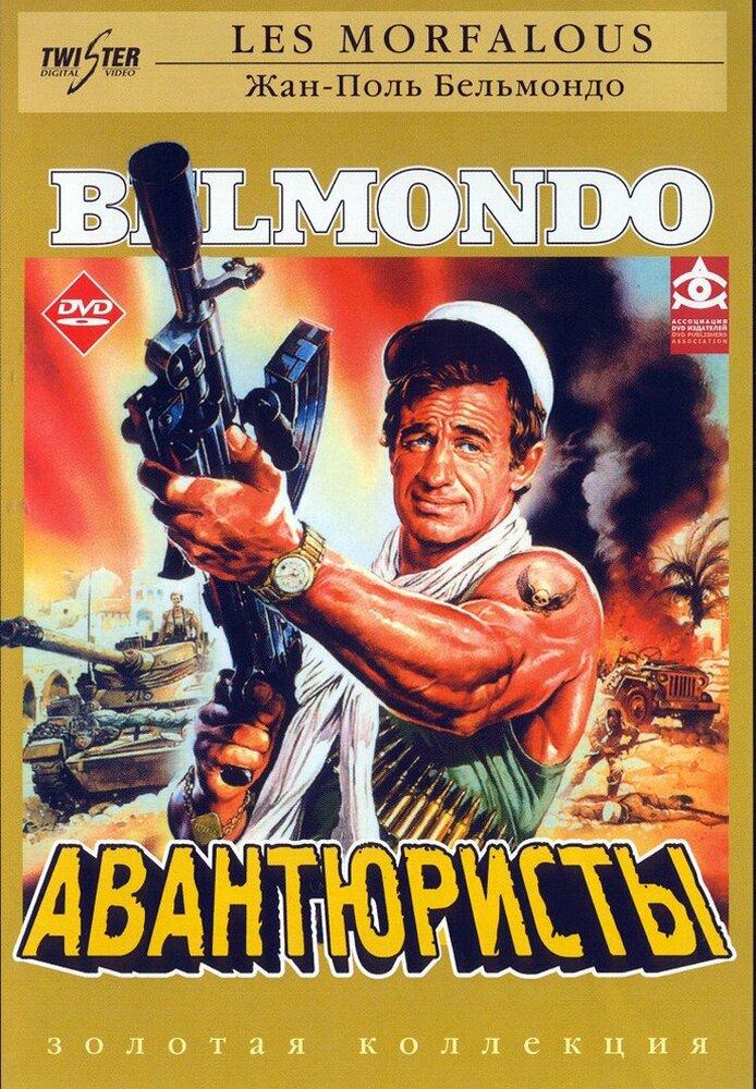 Авантюристы / Les morfalous (1984)