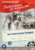 За Советскую Родину (1937)