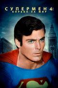 Супермен 4: В поисках мира (1987)