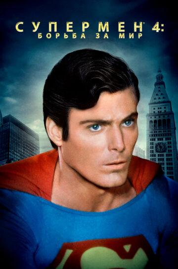 Супермен 4: В поисках мира 1987