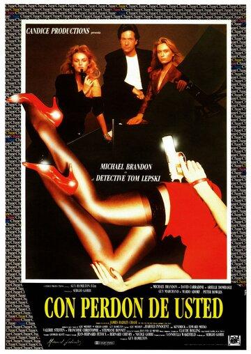 Попробуй примерь (1989)