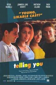 Рассказывая тебе (1998)
